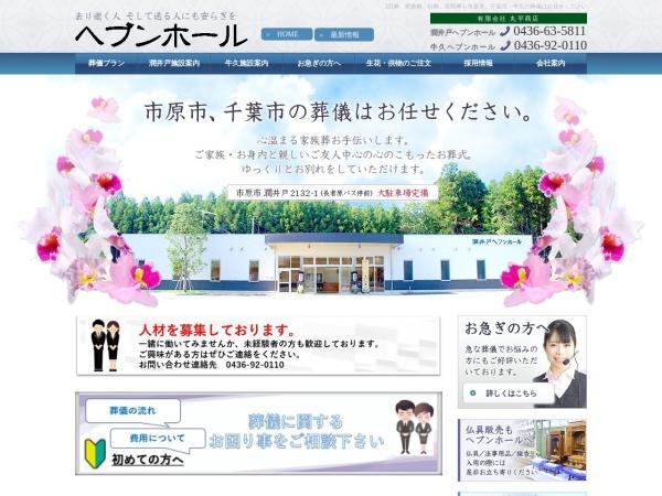 Screenshot of www.heavenhall.jp