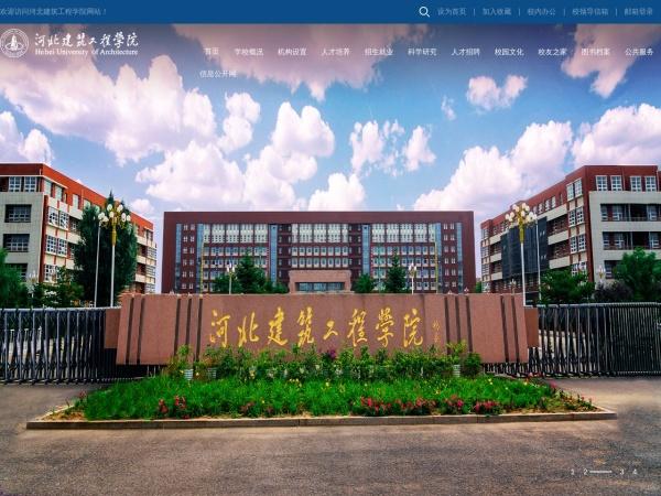 Screenshot of www.hebiace.edu.cn