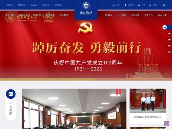 Screenshot of www.hebut.edu.cn
