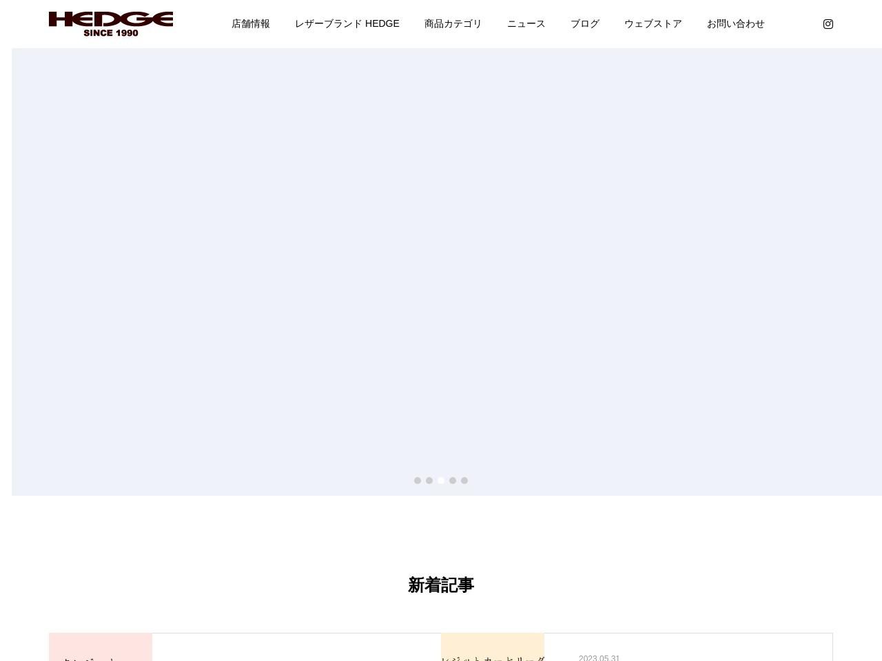 HEDGE武庫之荘店