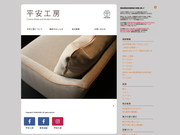 Screenshot of www.heian-kobo.co.jp