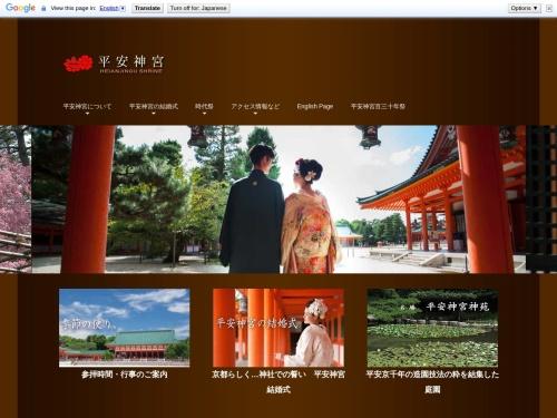 http://www.heianjingu.or.jp/