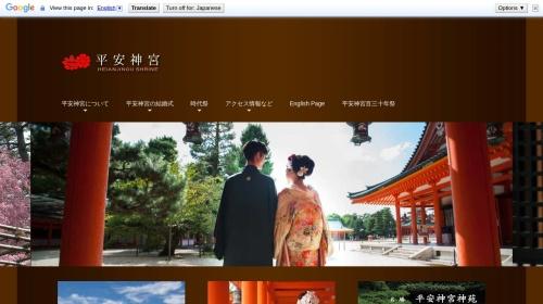 Screenshot of www.heianjingu.or.jp