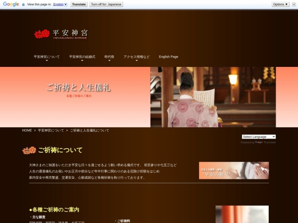 Screenshot of www.heianjingu.or.jp