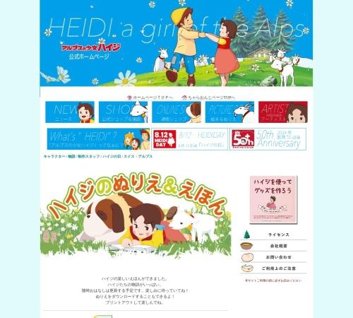 http://www.heidi.ne.jp/pg154.html#ぬりえ&絵本TOP
