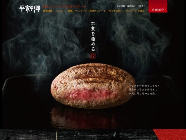 http://www.heikenosato.jp