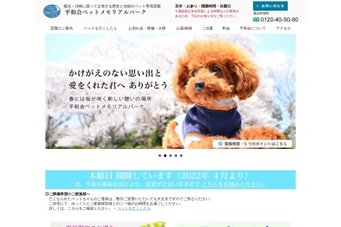 Screenshot of www.heiwakai.co.jp