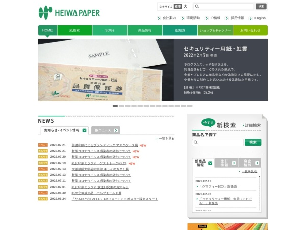 Screenshot of www.heiwapaper.co.jp