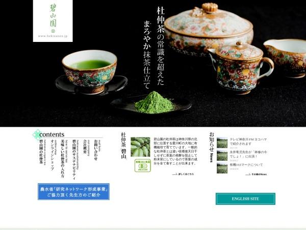 Screenshot of www.hekizanen.jp