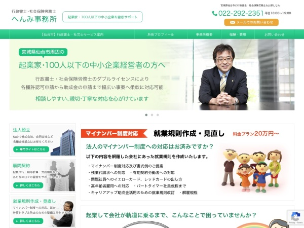 Screenshot of www.henmi-adm.jp