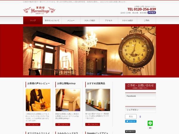 Screenshot of www.hermitage-hair.com