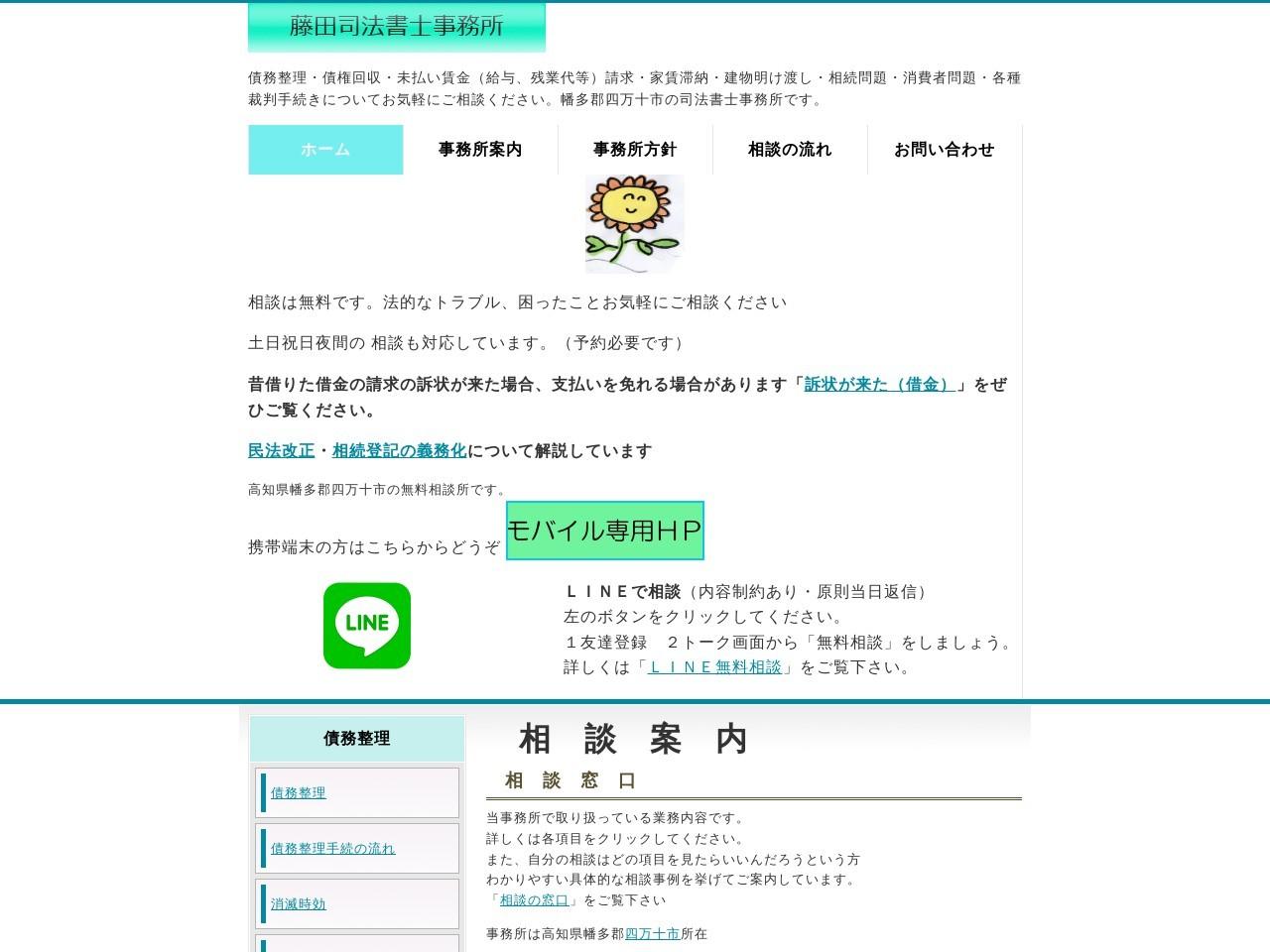 藤田司法書士事務所