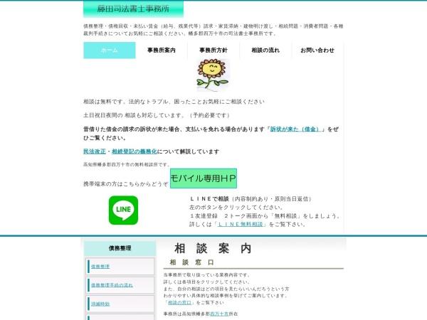 Screenshot of www.hf-j.net