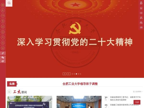 Screenshot of www.hfut.edu.cn