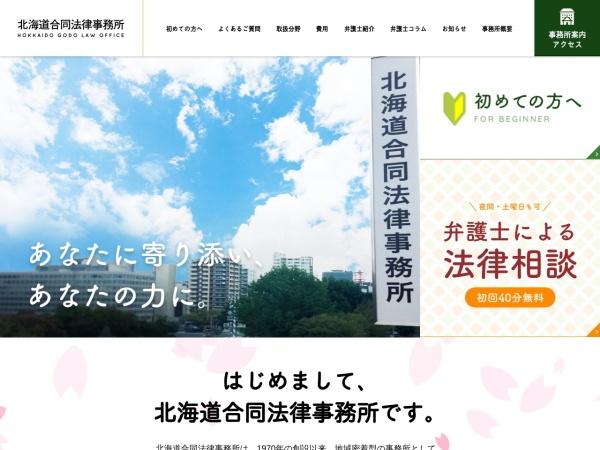 http://www.hg-law.jp/