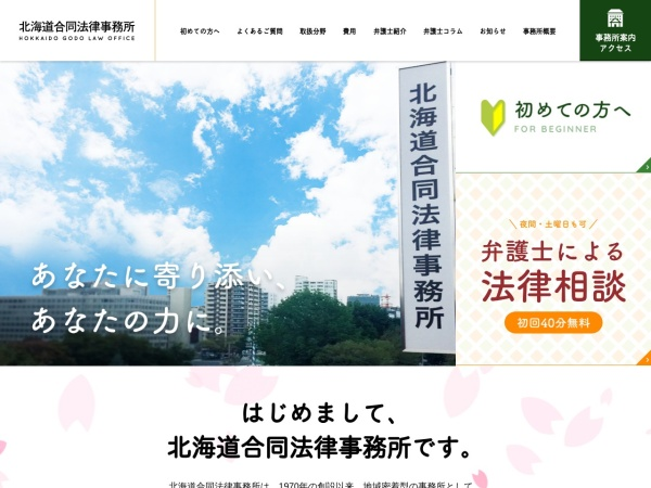 Screenshot of www.hg-law.jp