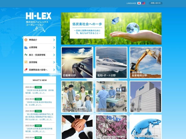 Screenshot of www.hi-lex.co.jp
