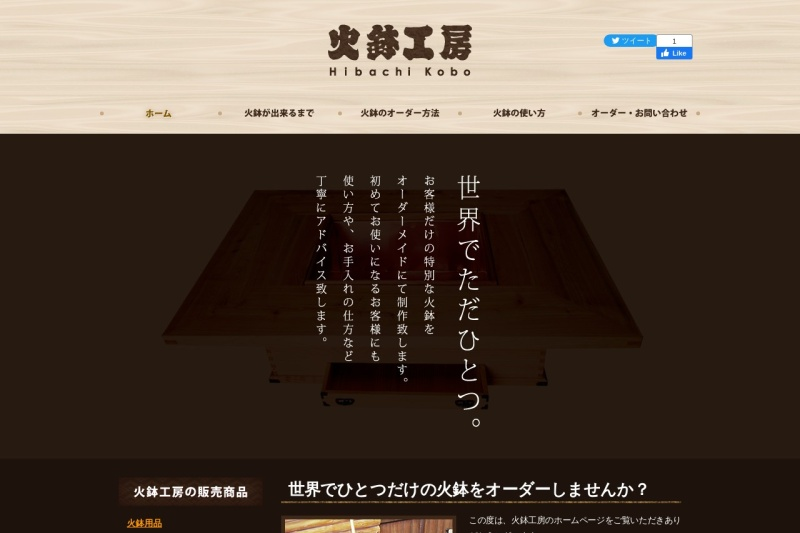 Screenshot of www.hibachi-koubou.com