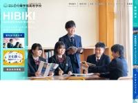 http://www.hibiki-gakuen.ed.jp/