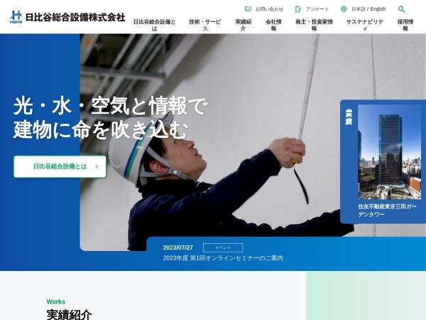 http://www.hibiya-eng.co.jp