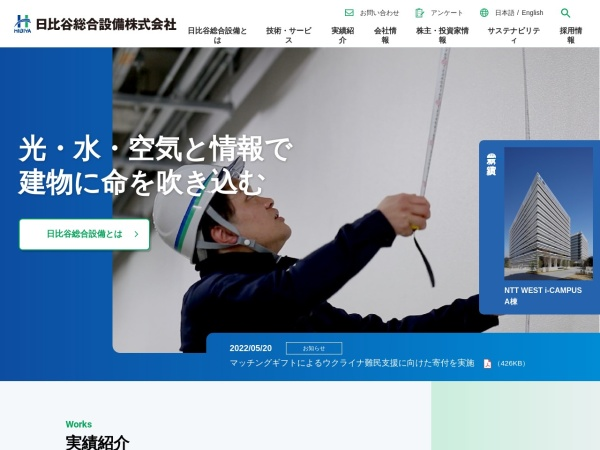Screenshot of www.hibiya-eng.co.jp
