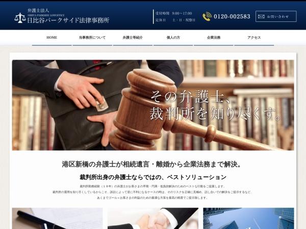 Screenshot of www.hibiyaparkside.jp