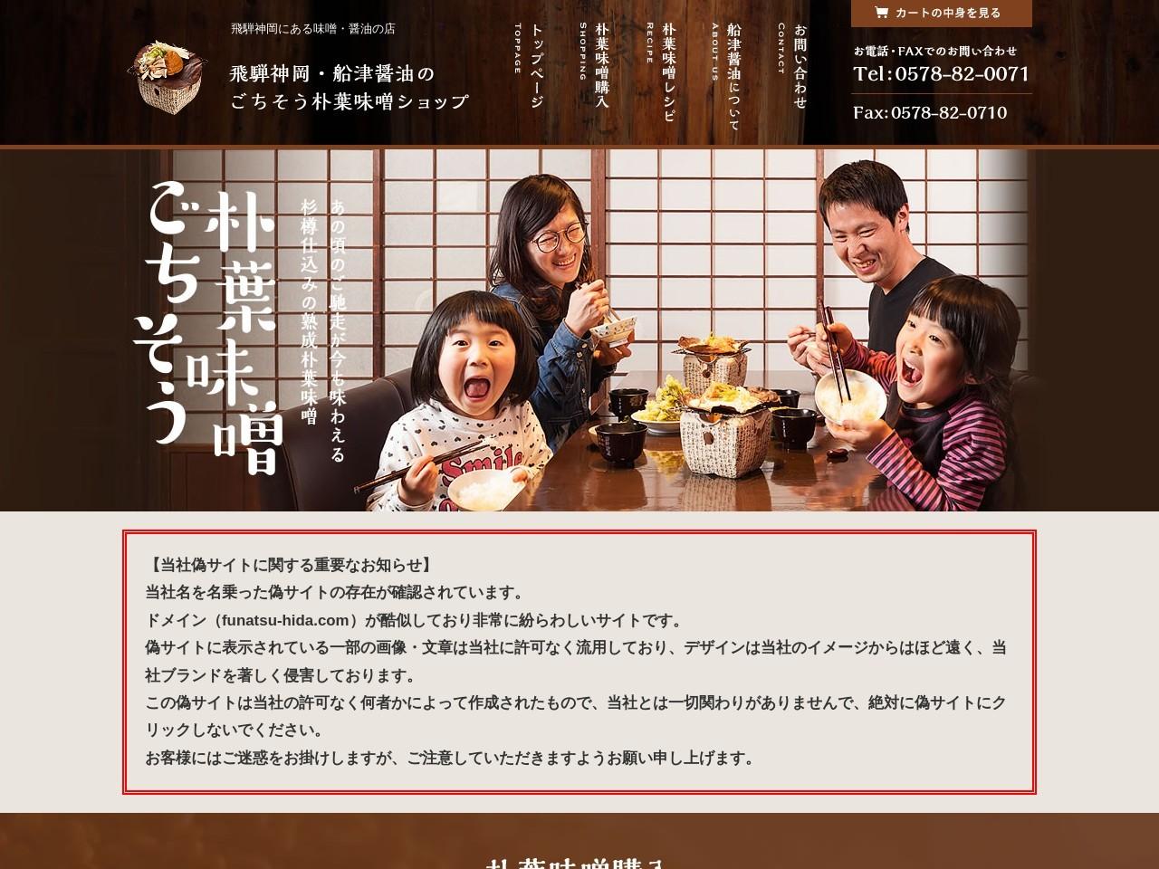 朴葉味噌通販・飛騨神岡船津醤油のごちそう朴葉味噌ショップ
