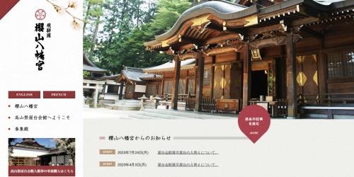 Screenshot of www.hidahachimangu.jp
