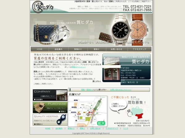 Screenshot of www.hidaka78.jp