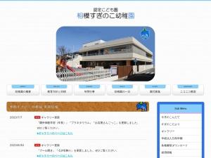 http://www.hidakagakuen.ed.jp/sagamisuginoko/