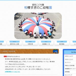 Screenshot of www.hidakagakuen.ed.jp