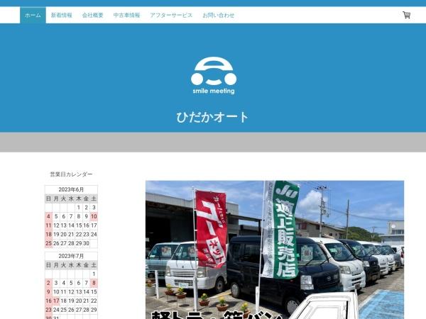 Screenshot of www.hidakauto.com