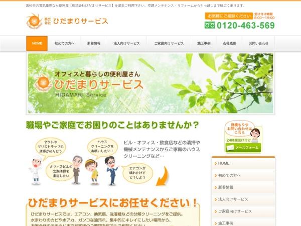 Screenshot of www.hidamari-ser.com