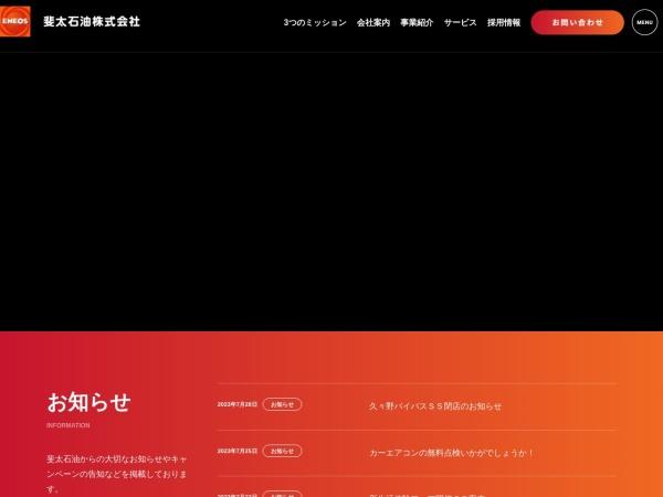 Screenshot of www.hidasekiyu.com