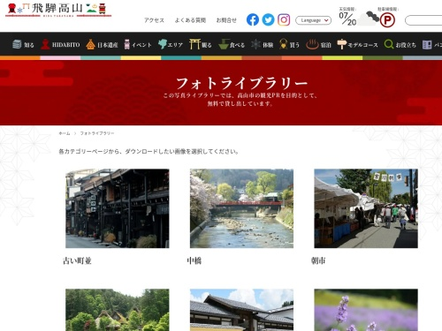 Screenshot of www.hidatakayama.or.jp