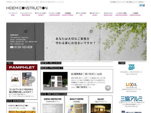 Screenshot of www.hidemi.co.jp