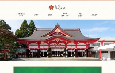 Screenshot of www.hie.jp