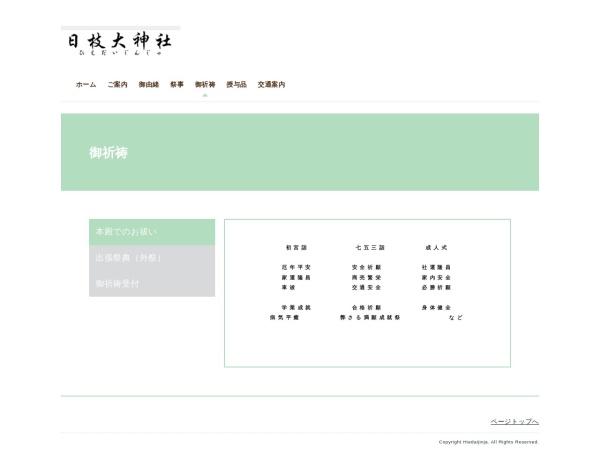 http://www.hiedaijinja.or.jp/gokitou.html