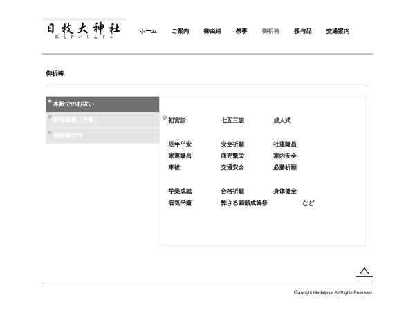 Screenshot of www.hiedaijinja.or.jp