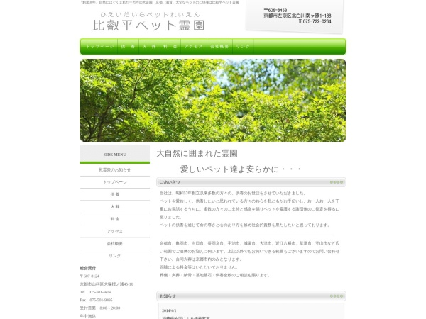 Screenshot of www.hieidaira-petreien.jp