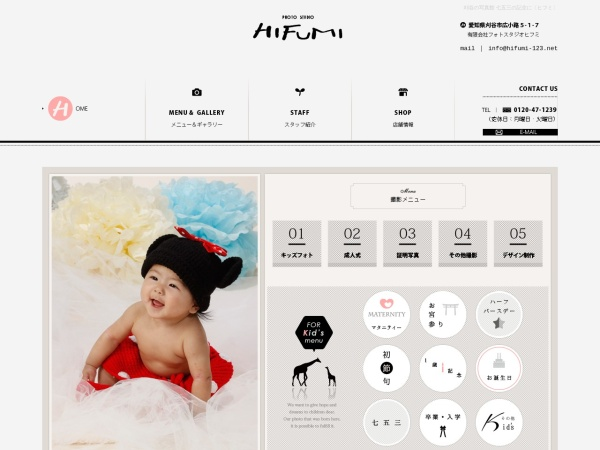 Screenshot of www.hifumi-123.net