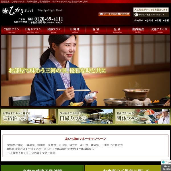 Screenshot of www.higakihotel.com