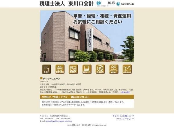 Screenshot of www.higashikawaguchi-kaikei.com