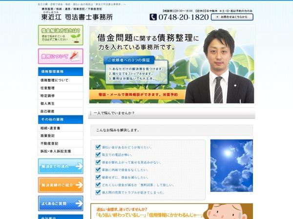 Screenshot of www.higashiomi-office.com
