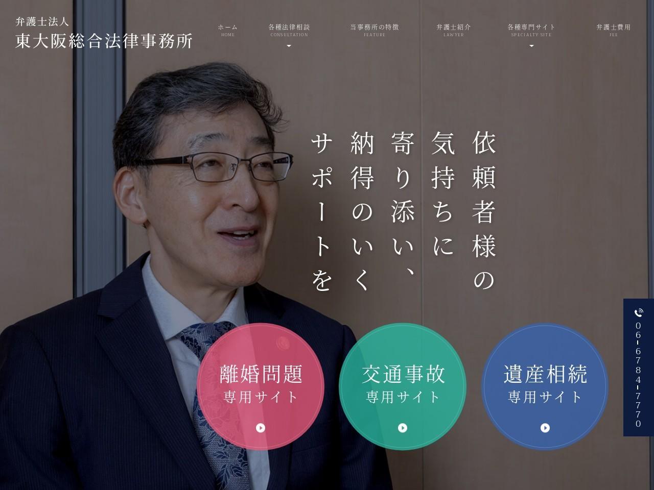 東大阪総合法律事務所(弁護士法人)