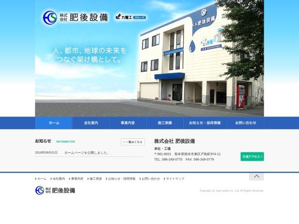 Screenshot of www.higo-setubi.co.jp