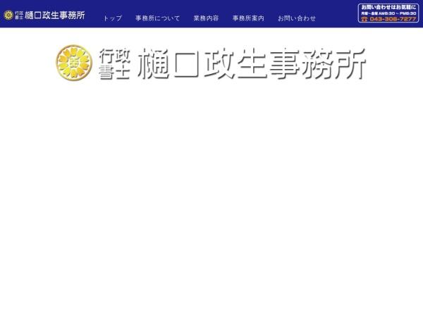 http://www.higuchi-happy.com/