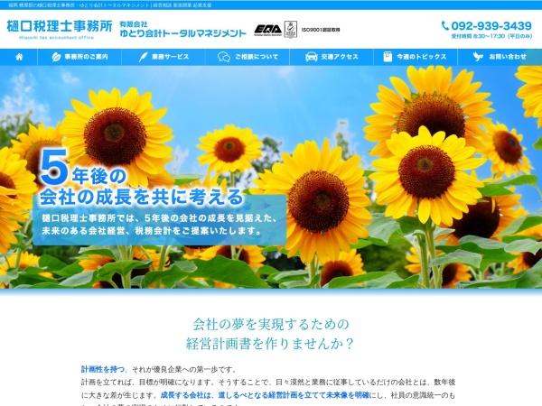 http://www.higuchi-kaikei.net