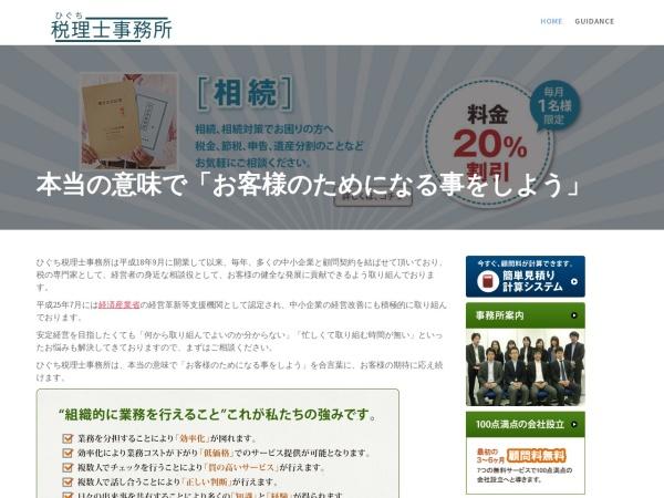 http://www.higuchi-taxoffice.jp