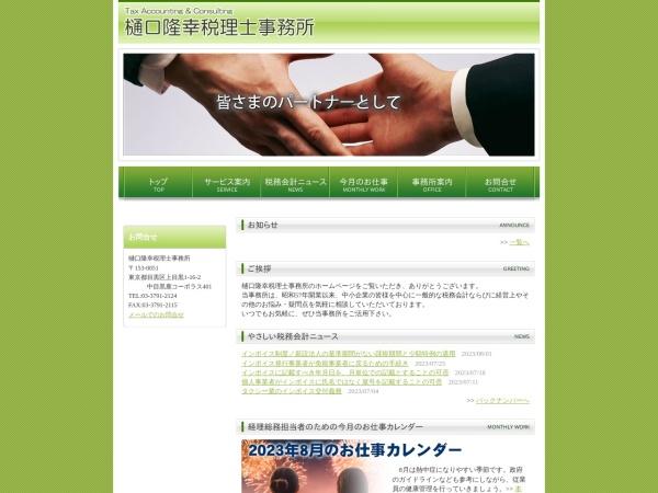 http://www.higuchitax.com